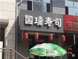 古街国瑞寿司店 转让中