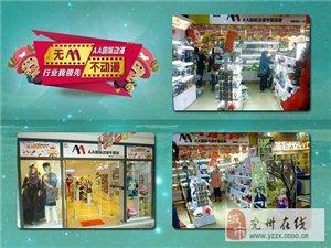 兗州2015年好生意還是AA國際動漫店