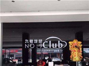 樂平市九號汽貿分公司 開張營業