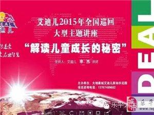 北京師范大學教育專家首次走進樂平,還不來搶票?