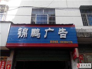 余江縣錦鵬廣告傳媒營業部
