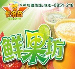 鲜榨果汁冷饮热饮加盟仅需6800