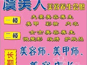 蠡县南庄虞美人美容养生会馆