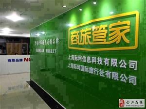 上海际珂国际重庆分公司