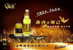 海態啤酒(昭通各區縣招商中。。。。。。)