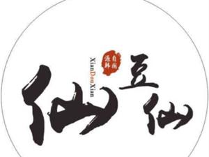 仙豆仙花生豆腐机带您认识最不一样的花生豆腐