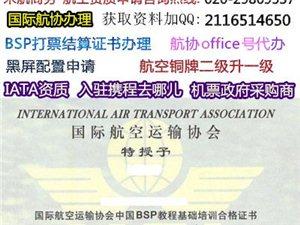 航空电子客票行程单办理
