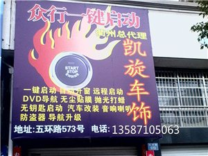 衢州凱旋車飾