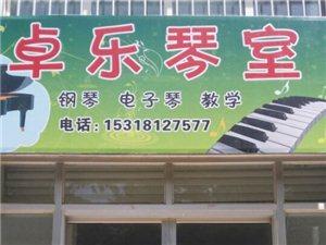 钢琴 电子琴 暑假火热招生中...免费试课.