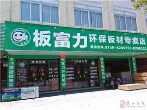 鹤山板富力环保板材专卖店