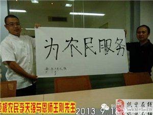 中国三农网 全国招商中