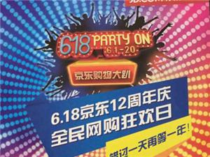 大悟京东帮服务店6.18京东12周年庆全民网购狂欢日