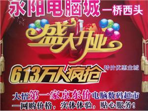 大悟永阳电脑城6月13日盛大开业