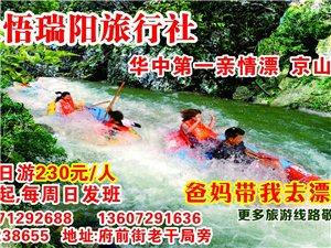 大悟瑞陽旅行社華中第一親情漂、京山鴛鴦溪,漂流一日游