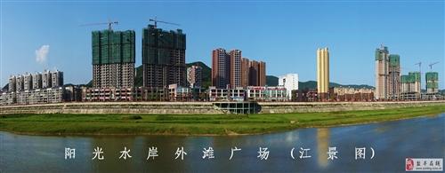 阳光水岸外滩广场江景