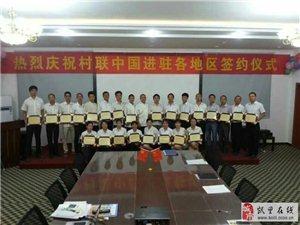 诚招三农农村信息网站运营商
