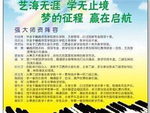 信丰启航琴行艺术培训中心:我们的专业成就您的未来!