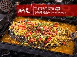 福棋道烤魚獨特大瓦崗烤制簡單,輕松一人即可操作
