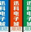 唐县迅科电子城品牌加盟