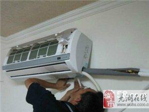 芜湖诚信制冷空调维修空调加氟18755353739