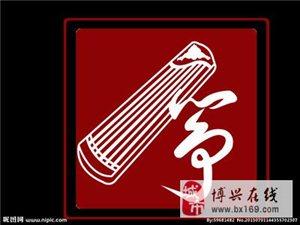 雅歌古筝学校招聘全职教师2-3名!