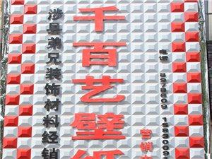 澳门地下赌场网站千百艺壁纸营销中心