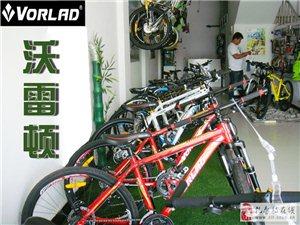 團購沃雷頓自行車,優惠力度大,送頭盔,送騎行服。