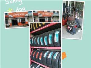 商河米其林轮胎 正新轮胎为您服务