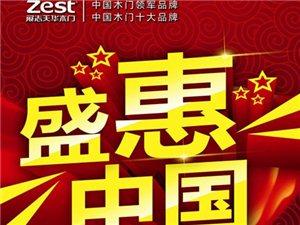 盛惠中國—展志天華6.21工直供惠在即,見證品牌史