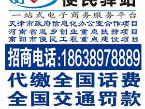 好方便便民驛站誠招唐河縣城、各鄉鎮、行政村網點加盟