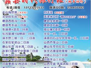 蠡县时代旅行社