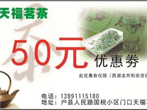 [天福茗茶]满一斤抵兑金额50元优惠券(仅限西湖龙井茶)
