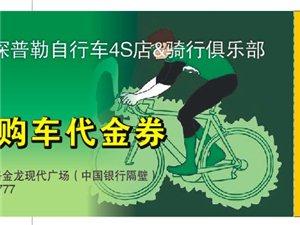 [彩尊探普勒自行车4S店]抵兑金额20元优惠券