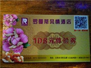 108元�w�入住酒店原�r238一�g(榻榻米、大床房、��书g)任意一�g��惠券