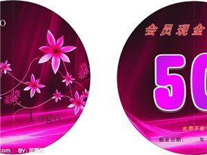 �M400�p50元��惠券