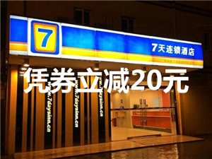 [7天�B�i酒店�F��_��_洲大道店]抵�督痤~20元��惠券