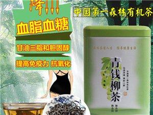 [江西省青�X柳�B生茶]�M100返10元��惠券
