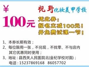 [视野化妆美甲学校]报名减100元,并免费试课一节优惠券