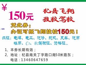 [澳门威尼斯人游戏平台飞翔技校驾校]办证可抵飞翔飞翔技校 150元优惠券