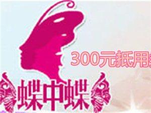 [安溪�G�P��g中心]蝶中蝶���I抵�督痤~300元��惠券