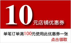 �M100返10元��惠券