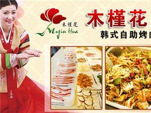 [木槿花]木槿花韩式自助烤肉消费抵兑金额5元优惠券