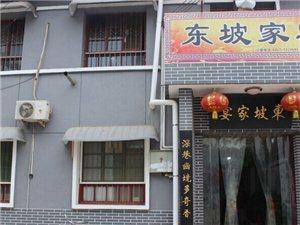 舌尖上的凤翔免费试吃第32站:东坡家宴