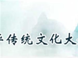 中华传统文化筠州百姓论坛