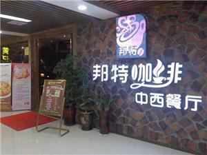 永州邦特咖啡金水湾店
