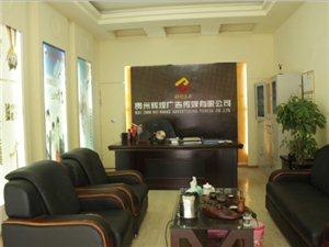 贵州辉煌广告传媒有限公司