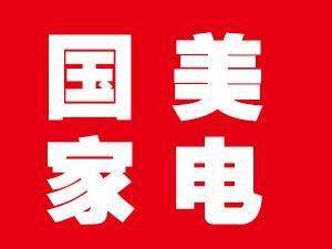 澳门美高梅网址国美家电销售有限澳门美高梅网站