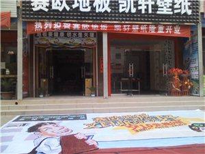 ��W地板�d平�Yu店