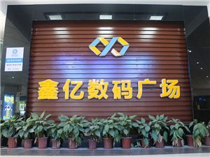 信丰鑫亿数码广场