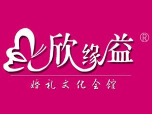 松桃欣缘益婚庆典礼公司